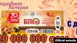 «Народная лотерея».
