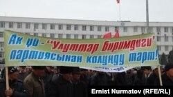 """Ошта """"Ұлттар бірлігі"""" партиясының жақтастары өткізген митинг. Ош, 14 наурыз 2012 жыл."""