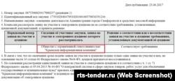 В мае ООО «Крымская информационная компания» оказалось единственным поставщиком информационных услуг для администрации Симферополя