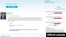 Қазақстан электрондық үкіметінің вебсайтындағы премьер-министр Кәрім Мәсімовтың блогы.