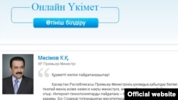 Қазақстан электрондық үкіметінің сайтындағы премьер-министр Кәрім Мәсімовтың блогы. (Көрнекі сурет)