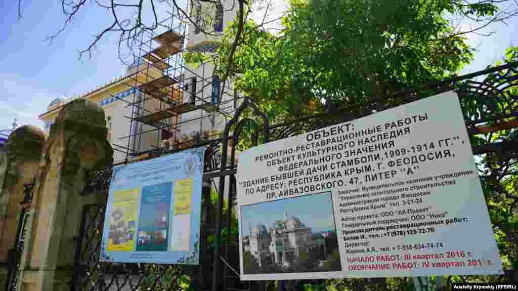 Терміни завершення капремонту історичної дачі Стамболі знову підкореговані