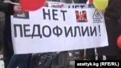Педофилияга каршы акция. Бишкек.