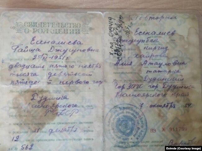 Свидетельство о рождении Гайши Есеналиевой (г. Дубинка).