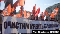"""""""Левый фронт"""" на первомайской демонстрации в 2012 году"""
