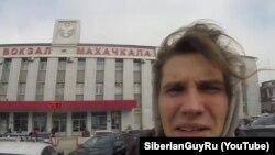 Томский видеоблогер Александр Сидоров, известный под ником SiberianGuyRu