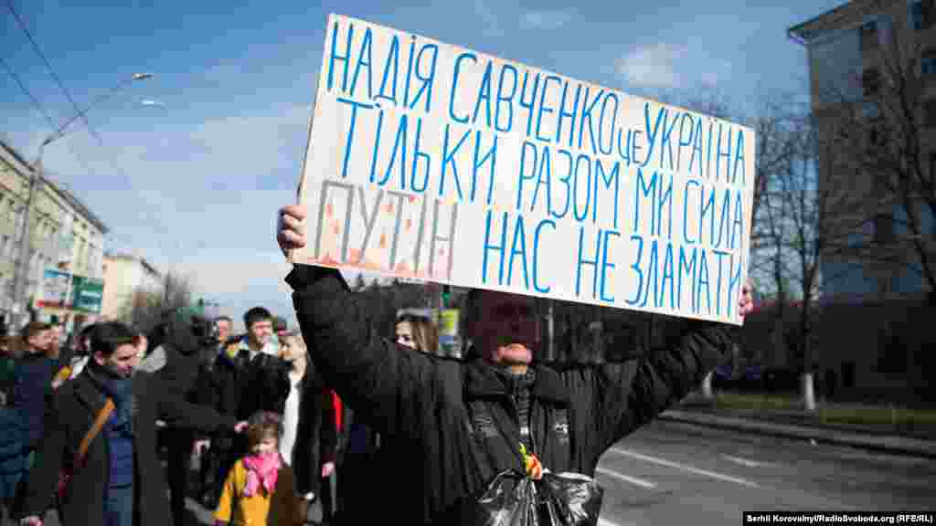 Багато хто тримав власноруч намальовані плакати із гаслами на підтримку Надії, закликами до світової спільноти посприяти скорішому звільненню льотчиці та словами обурення діями російської влади