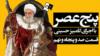 پنج عصر با کامبیز حسینی-۱۵۹