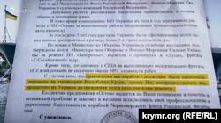 Письмо «Остова» российским военным