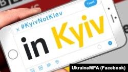 Це другий німецький аеропорт, який перейшов на коректне написання назви української столиці