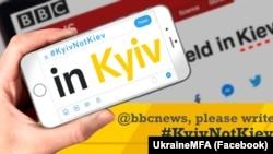 Раніше про зміни в написанні назви української столиці повідомило агентство Associated Press