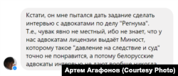 Фрагмент листування Володимира Чуденцова і Едуарда Пальчіса
