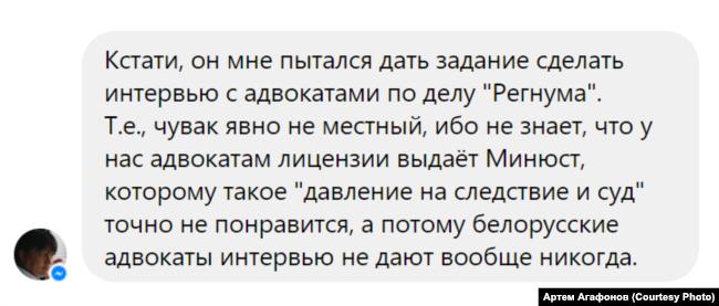 Фрагмент переписки Владимира Чуденцова и Эдуарда Пальчиса
