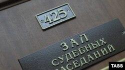 Мосгорсуд, Москва