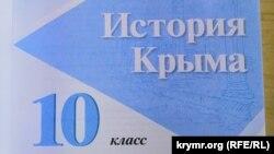 """""""Кырым тарихы"""" дәреслеге"""
