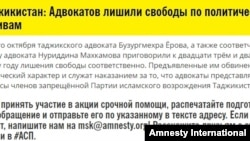 Amnesty International calls support Yorov