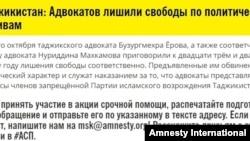 Amnesty International calls support Yorov