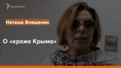 Наташа Влащенко о «краже Крыма»   Радио Крым.Реалии