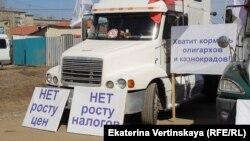 Акция протеста дальнобойщиков, весна 2017 года