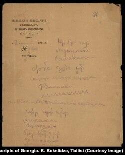 Заумное стихотворение Ю. Марра. 2 марта 1919 г. Национальный центр рукописей Грузии им. К. Кекелидзе, Тбилиси