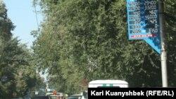 Жол бойындағы валюта бағамы көрсетілген электронды табло. Алматы. 16 қыркүйек 2015 жыл.
