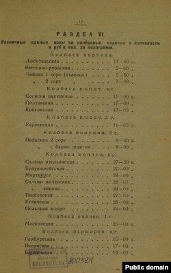 Старонка з савецкага прэйскуранту 1935 году