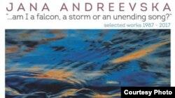Обвивката на албумот на Андреевска.