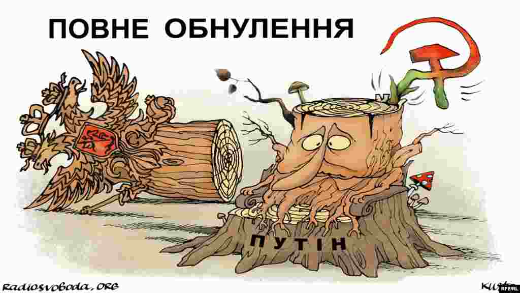 Політична карикатура художника Олексія Кустовського. НА ЦЮ Ж ТЕМУ
