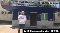 Пикет в поддержку журналиста Гаджиева в Махачкале, 22 июня 2019 год