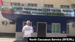 На пикете в поддержку журналиста Гаджиева в Махачкале 22 июня