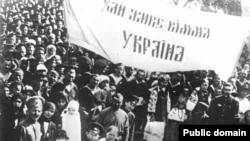 Українська маніфестація в 1917 році
