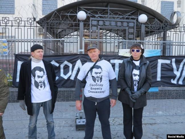 Пикет в защиту Бориса Стомахина в Киеве, 2017. В центре – Сергей Крюков