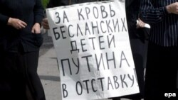 Плакат у руках родичів жертв бесланської трагедії, Владикавказ, 2006 рік