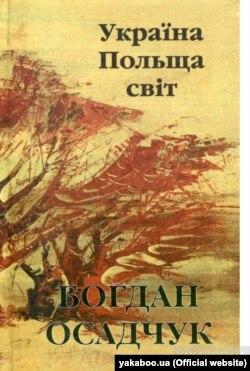 Книжка Богдана Осадчука «Україна. Польща, світ», видана у 2001 року видавництвом «Смолоскип»