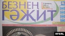 """""""Безнең гәҗит""""ның 7нче саны 2008 ел"""