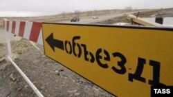 На строительство новых автомобильных дорог у государства денег нет