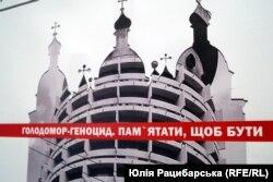 Виставка про Голодомор, Дніпро, 13 листопада 2019 року