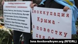 Крымские татары протестуют перед посольством России в Киеве 6 ноября 2015 года