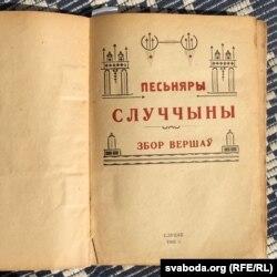 Песьняры Случчыны. Слуцак, 1943. Тытул