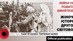 Історії жінок-українок у Другій світовій (фотослайди)