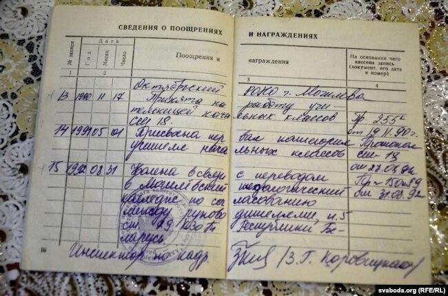 Пазнака ў працоўнай кніжцы, што Ларыса Ўнучак працавала ў 18-й магілёўскай школе і пэдагагічным каледжы
