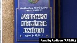 Гянджинский филиал Института Учителей Азербайджана