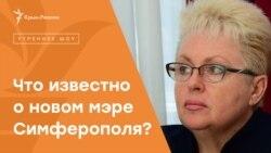 Новый начальник Симферополя. Кого назначили управлять городом?  Радио Крым.Реалии