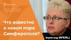 Новый начальник Симферополя. Кого назначили управлять городом?| Радио Крым.Реалии