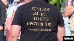 Участник крестного хода на Украине, организованного Украинской православной церковью Московского патриархата