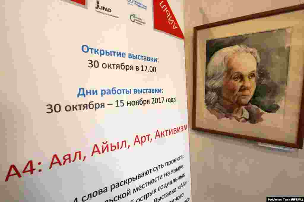 Экспозиция будет выставлена в мемориальном Доме-музее Ольги Мануйловой до 15 ноября 2017 года.