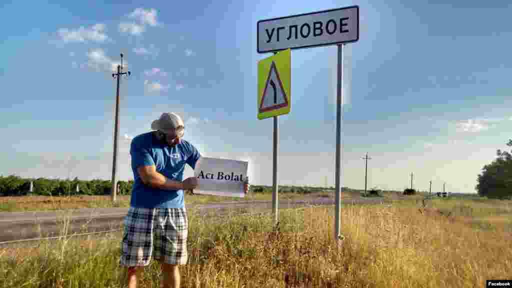 село Угловое, Бахчисарайский район