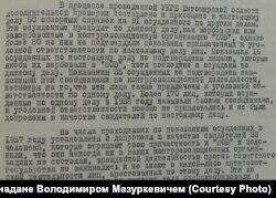 Фрагмент висновку у рамках перегляду колективної справи, в якій фігурував Володимир Мазуркевич