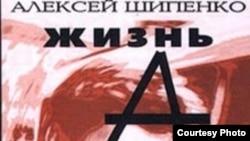 Роман Алексея Шипенко «Жизнь Арсения» впервые вышел на немецком в 1998 году, и только в 2000 году был издан в России