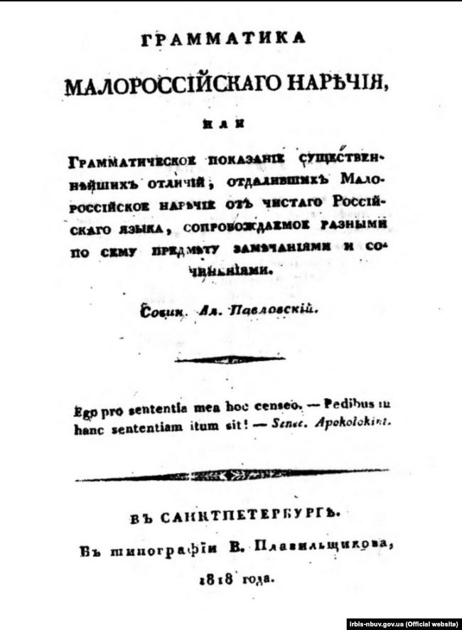 Титульна сторінка «Граматики малоросійського наріччя», авторства Олексія Павловського, що була видана у 1818 році
